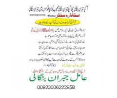 Ap ki har pareshani ka hall qurani istkhara k zariye...contact 00923006222958